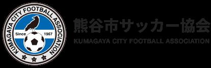 熊谷市サッカー協会